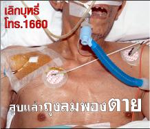 ghw th emphysema